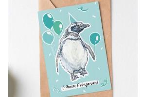 """Почтовая открытка """"Пингвин"""" с поздравлением"""