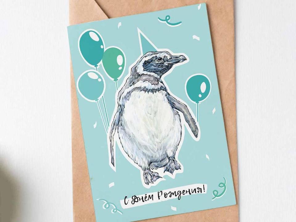 """Открытка с поздравлением """"Пингвин"""""""