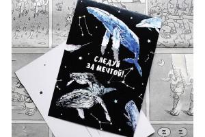 """Почтовая открытка """"Следуй за мечтой"""""""