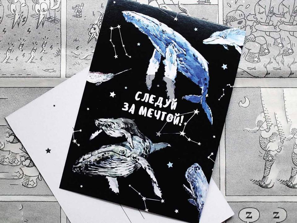 """Открытка с морскими животными """"Следуй за мечтой"""""""