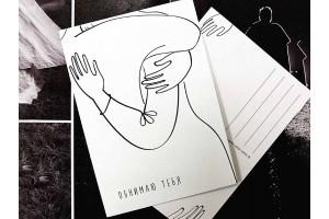 """Почтовая открытка """"Обнимаю тебя"""""""
