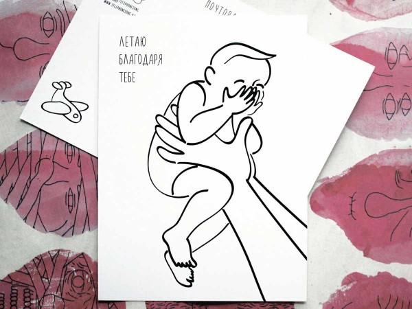 """Почтовая открытка """"Летаю благодаря тебе"""""""