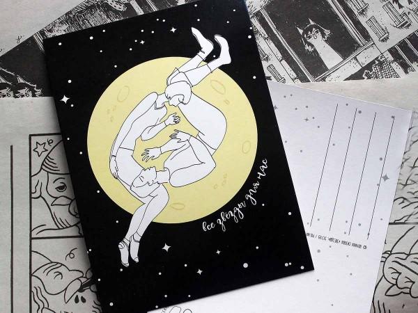 """Почтовая открытка """"Все звезды для нас"""""""