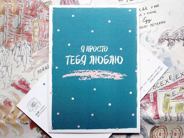 """Почтовая открытка """"Я просто тебя люблю"""""""