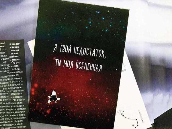 """Почтовая открытка """"Я твой недостаток, ты моя вселенная"""""""