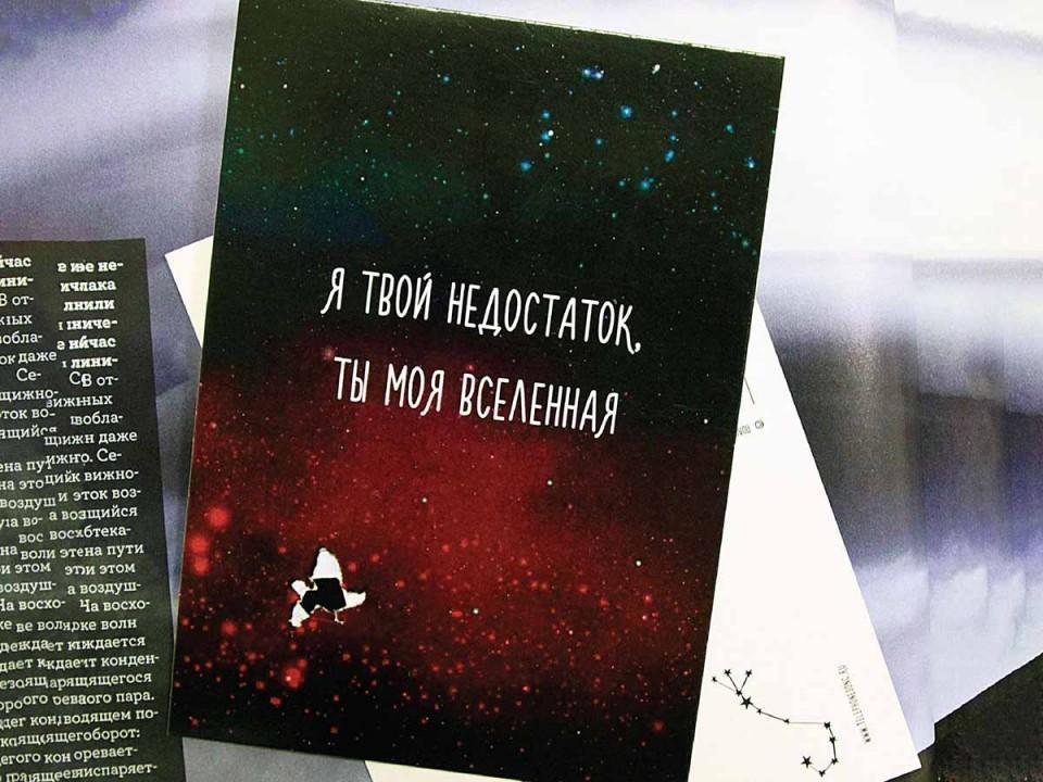 Открытка Я твой недостаток, ты моя вселенная