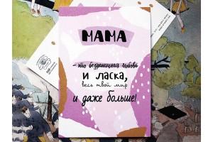 """Почтовая открытка """"Мама"""""""