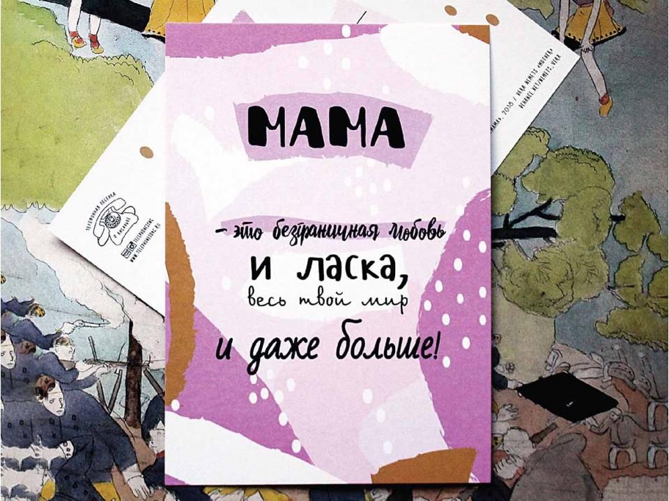Открытка Мама. Весь твой мир и даже больше!