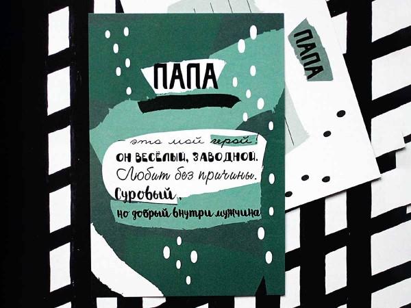 """Почтовая открытка """"Папа"""""""