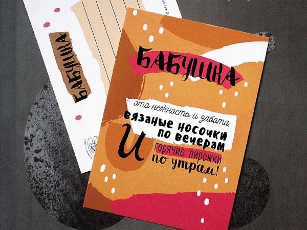 """Почтовая открытка """"Бабушка"""""""