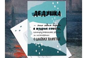 """Почтовая открытка """"Дедушка"""""""