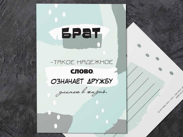 """Почтовая открытка """"Брат"""""""