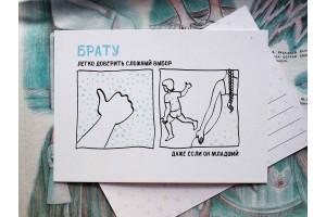 """Почтовая открытка """"Брату"""""""