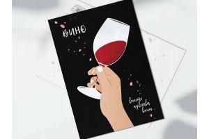 """Почтовая открытка """"Вино"""""""