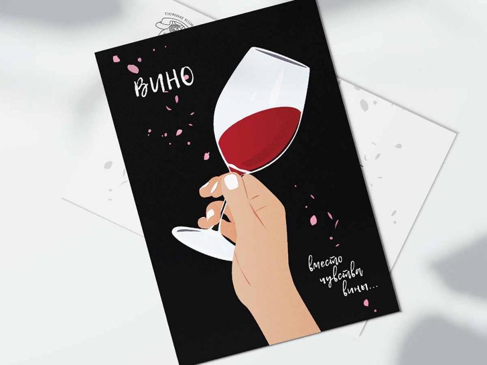 Открытка Вино вместо чувства вины