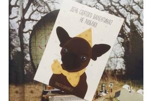 """Почтовая открытка """"Сердитый пёс"""""""