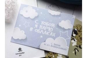 """Почтовая открытка """"Парю"""""""