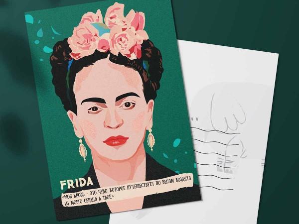 """Почтовая открытка """"Frida. Моя кровь"""""""