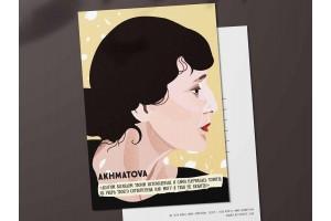 """Почтовая открытка """"Ахматова. Долгим взглядом…"""""""