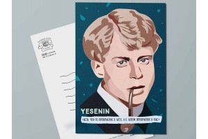 """Почтовая открытка """"Есенин. Есть что-то прекрасное"""""""