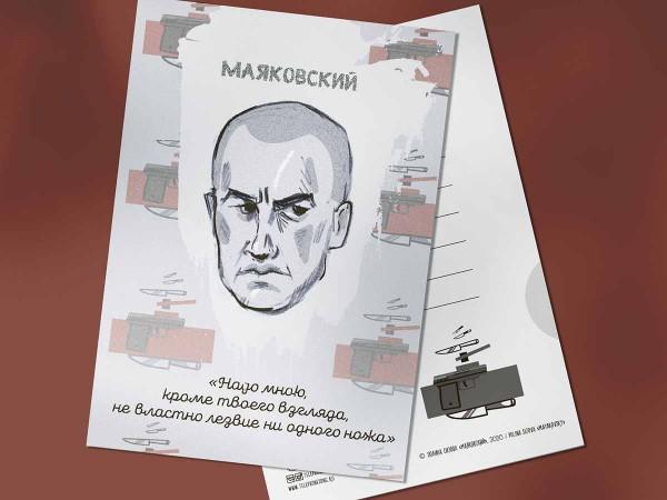 """Почтовая откртыка """"Маяковский. Лезвие ножа"""""""