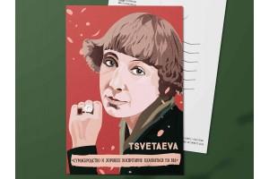 """Почтовая открытка """"Цветаева. Целоваться на вы"""""""