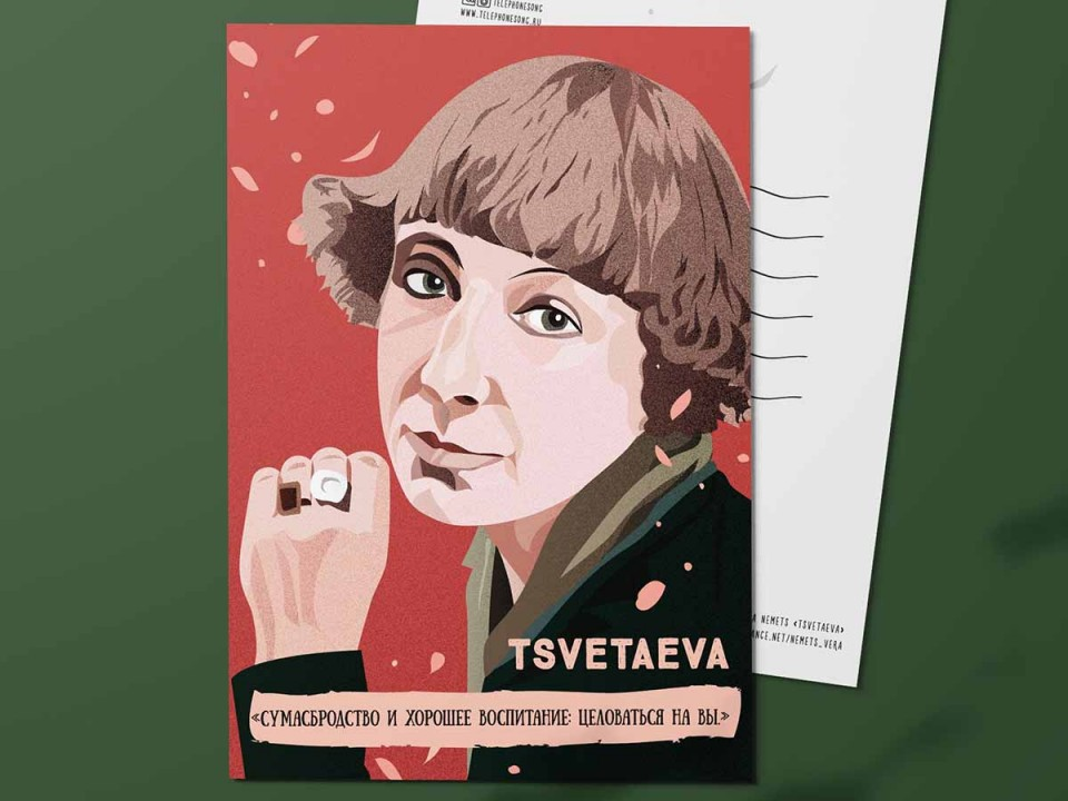 Открытка Марина Цветаева