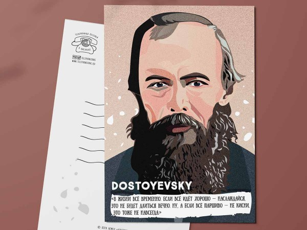 """Почтовая открытка """"Достоевский. В жизни все временно"""""""