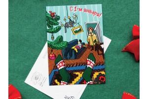 Новогодняя почтовая открытка  «С 1-м Января»