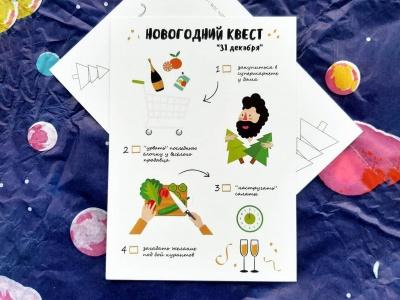 Новогодняя почтовая открытка  «Новогодний Квест»