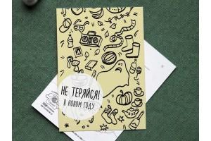 Новогодняя почтовая открытка  «Не теряйся, в новом году»