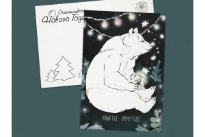 Новогодняя почтовая открытка  «Новый год - Время чудес»