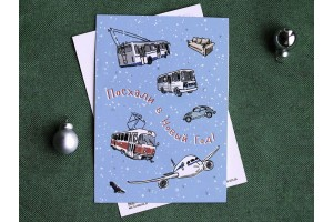 Новогодняя почтовая открытка  «Поехали в Новый год»