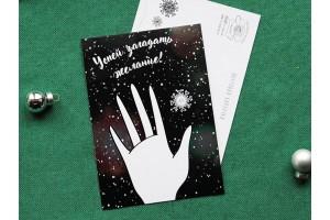 Новогодняя почтовая открытка  «Снежинка»