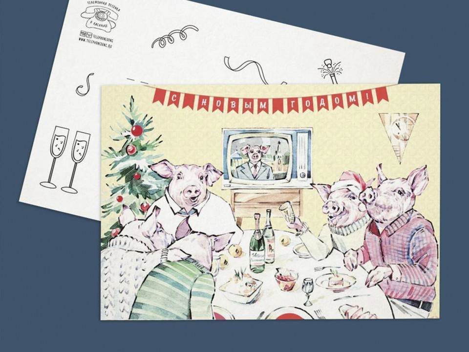 Открытка почтовая  «Новый год. Советский»