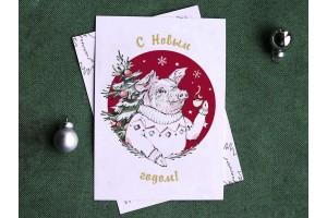 Новогодняя почтовая открытка  «Свинка в свитере»
