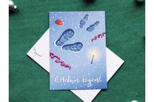 Новогодняя почтовая открытка  «С Новым годом. Следы на снегу»