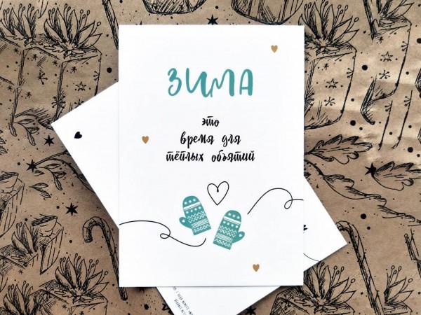 Почтовая открытка  «Зима - это...»