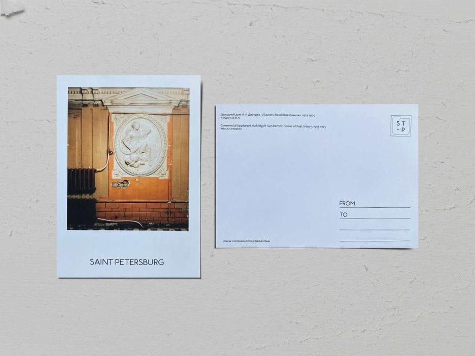 Авторская фото открытка «Доходный дом Дернова - Башня В. Иванова» - фотограф Валерия Кузнецова