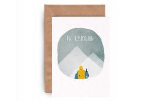 Почтовая открытка «Ты сможешь»