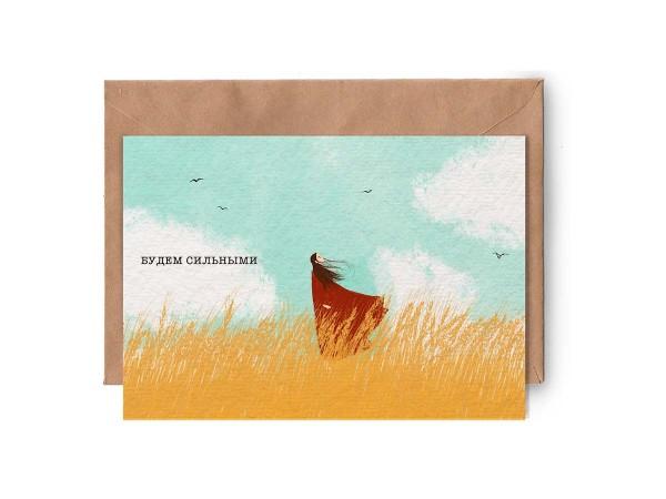 Почтовая открытка «Будем сильными»