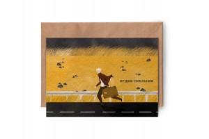 Почтовая открытка «Будем смелыми»