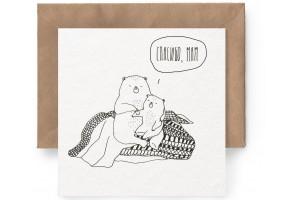 Почтовая открытка «Спасибо, Мам!»