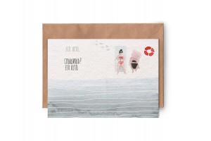 Почтовая открытка «Слышишь? Это лето»