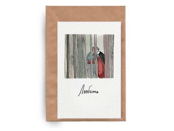 Почтовая открытка «Любить»