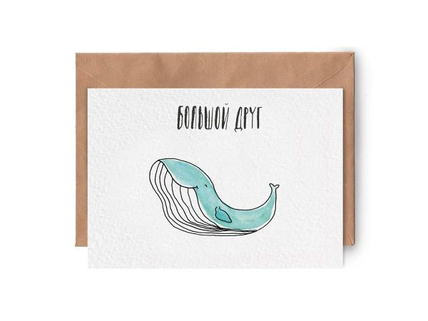 Почтовая открытка «Киты. Большой друг»