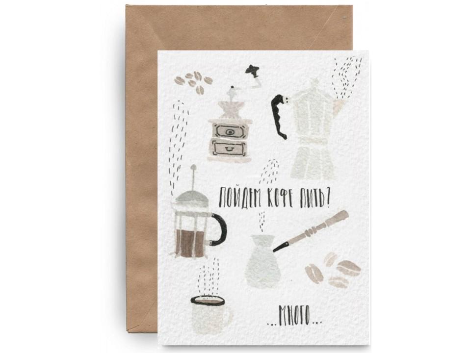 Открытка «Пойдем кофе пить?» для посткроссинга