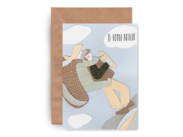 Почтовая открытка «В горы. Аппликация»
