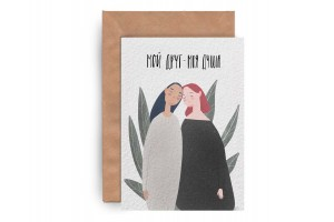 Почтовая открытка «Мой друг - моя душа»