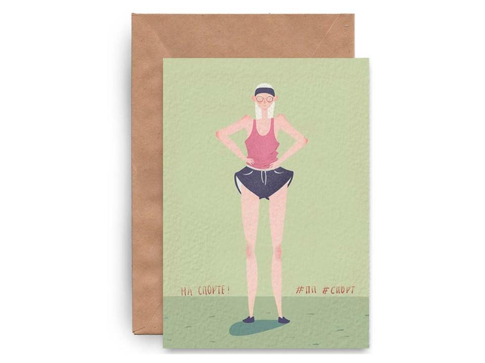 Почтовая «На спорте! Бег» для посткроссинга
